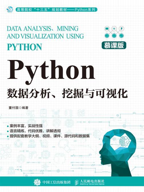 Python数据分析、挖掘与可视化(慕课版)