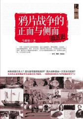 微历史:鸦片战争的正面与侧面