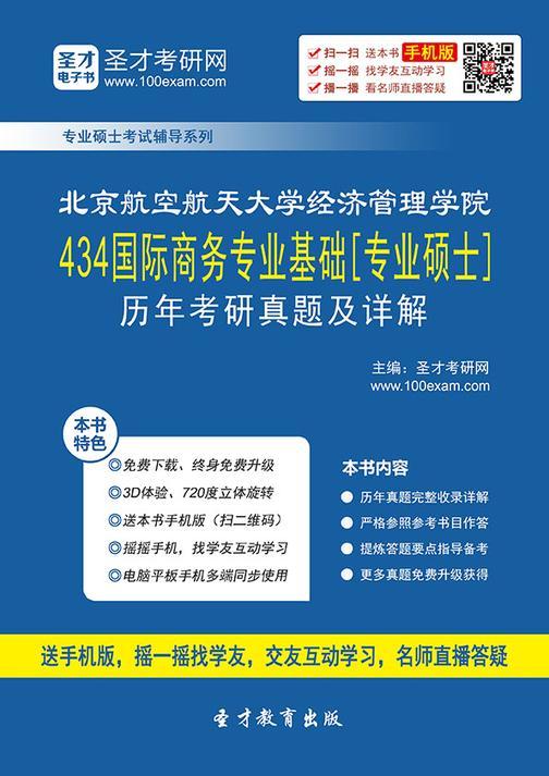 北京航空航天大学经济管理学院434国际商务专业基础[专业硕士]历年考研真题及详解