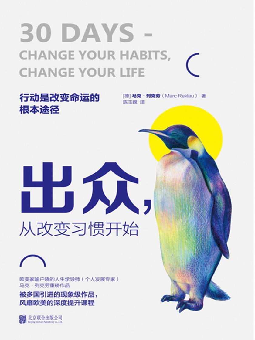 出众,从改变习惯开始:迈向卓越人生的七大习惯法则!