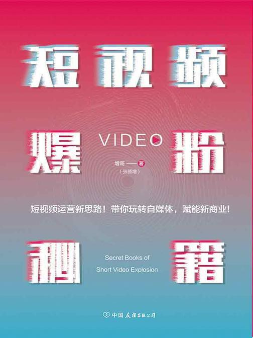 短视频爆粉秘籍:视界北斗·增哥教你粉丝爆增1000倍的新方法