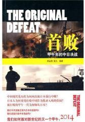 首败:甲午年的中日决战(试读本)