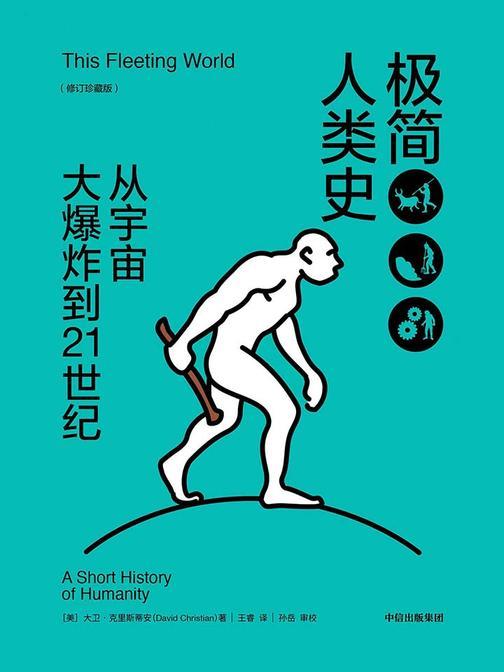 极简人类史:从宇宙大爆炸到21世纪:修订珍藏版
