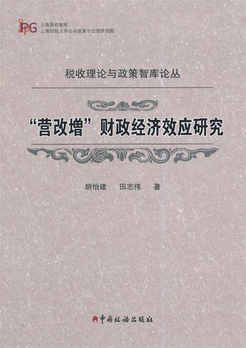 """""""营改增""""财政经济效应研究"""