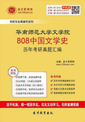 华南师范大学文学院808中国文学史历年考研真题汇编