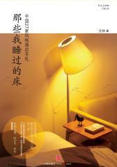 那些我睡过的床:中国27家风格酒店手札