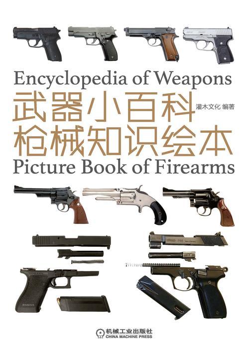 武器小百科:枪械知识绘本