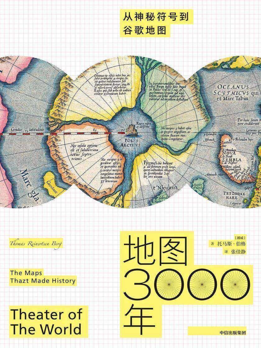 地图3000年:从神秘符号到谷歌地图