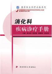 消化科疾病诊疗手册(仅适用PC阅读)