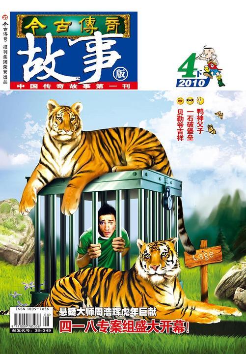 今古传奇·故事版(2010年4月下)(电子杂志)