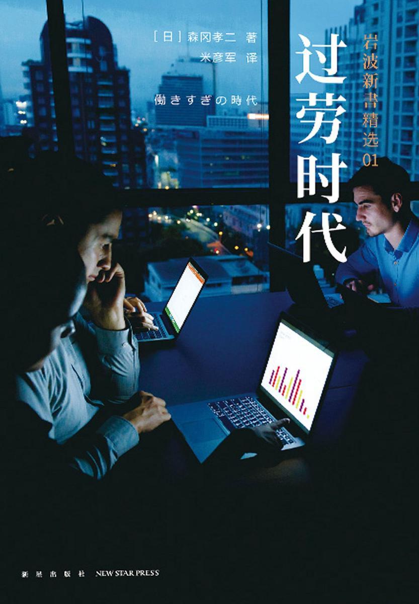 过劳时代(岩波新书精选01)研究过劳的经典之作,畅销日本十几年,发人深思的社科读物。