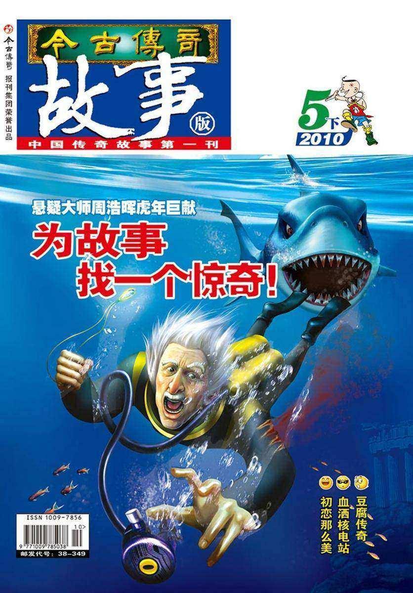 今古传奇·故事版(2010年5月下)(电子杂志)
