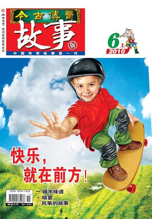 今古传奇·故事版(2010年6月上)(电子杂志)