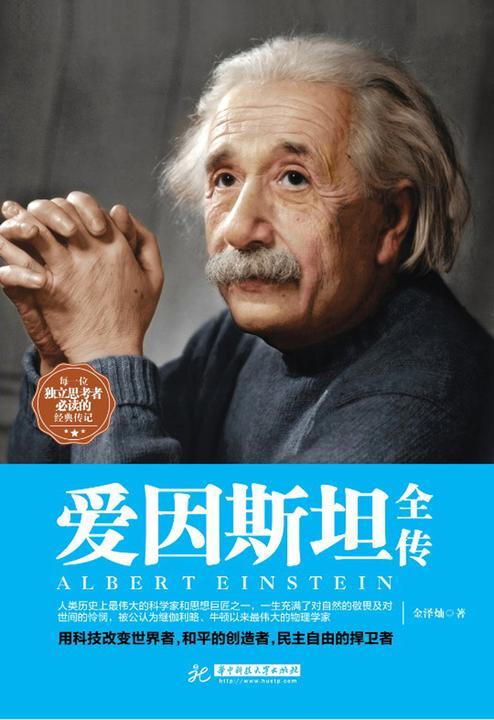 爱因斯坦全传