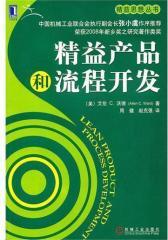 精益产品和流程开发(试读本)