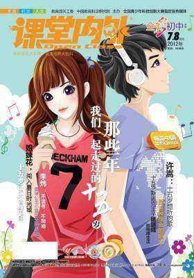 《课堂内外》初中版2012-7、8(电子杂志)