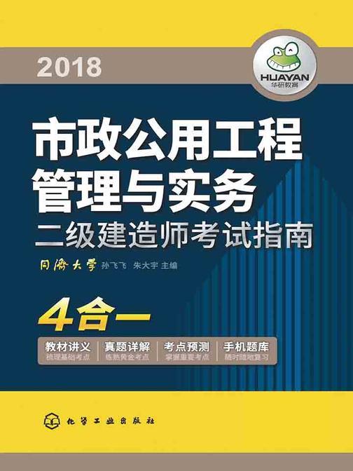 二级建造师考试指南.市政公用工程管理与实务