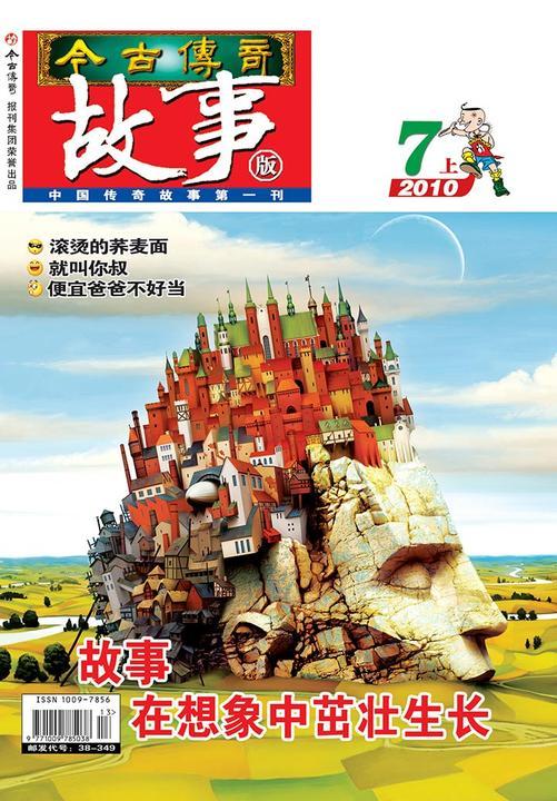今古传奇·故事版(2010年7月上)(电子杂志)