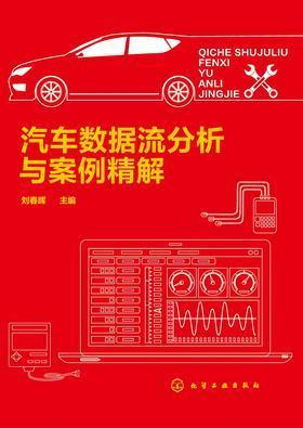 汽车数据流分析与案例精解