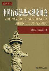 中国行政法基本理论研究(仅适用PC阅读)