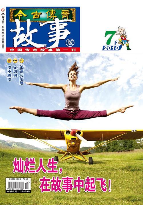 今古传奇·故事版(2010年7月下)(电子杂志)