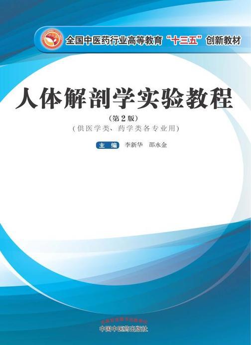 人体解剖学实验教程(十三五)