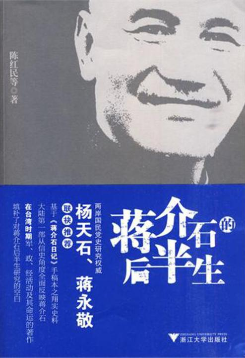 蒋介石的后半生