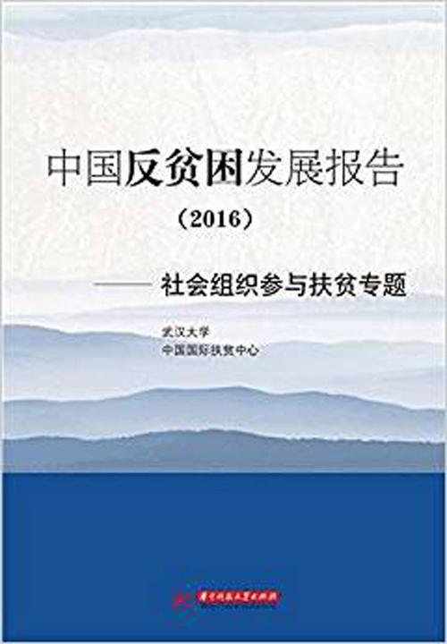 中国反贫困发展报告(2016)