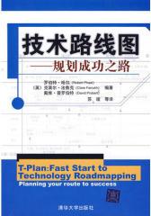 技术路线图:规划成功之路