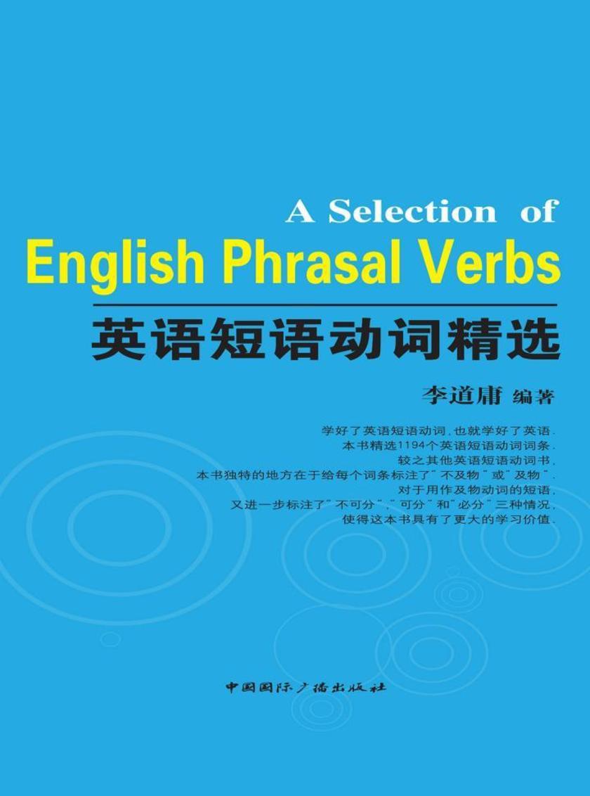 英语短语动词精选