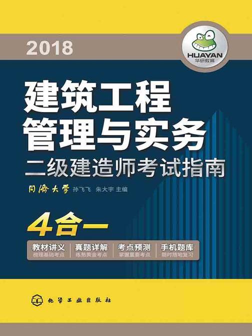 二级建造师考试指南.建筑工程管理与实务