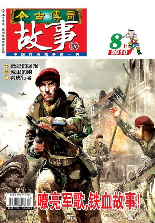 今古传奇·故事版(2010年8月上)(电子杂志)