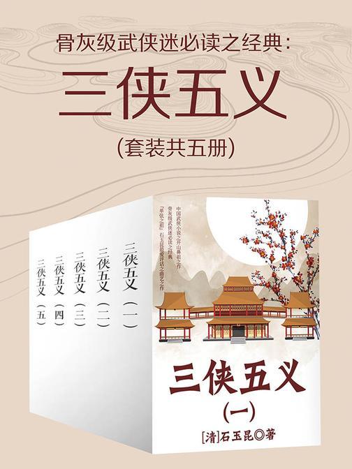 骨灰级武侠迷必读之经典:三侠五义(套装共五册)