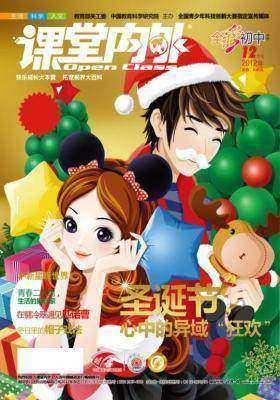 《课堂内外》初中版2012-12期(电子杂志)