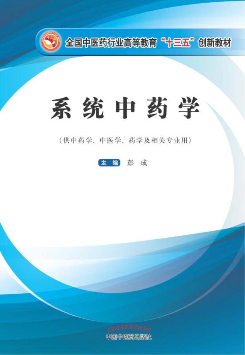 系统中药学(十三五)