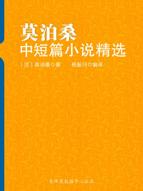 莫泊桑中短篇小说精选(经典世界名著)
