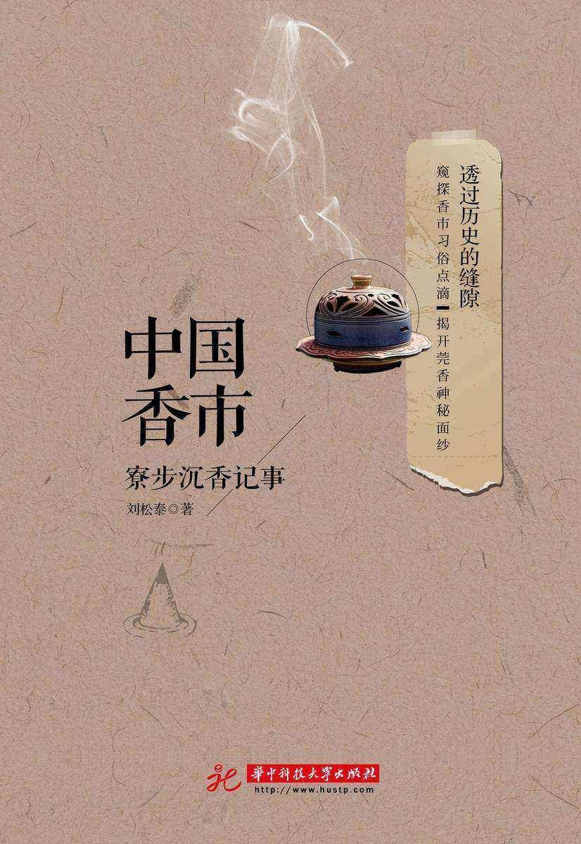 中国香市:寮步沉香记事