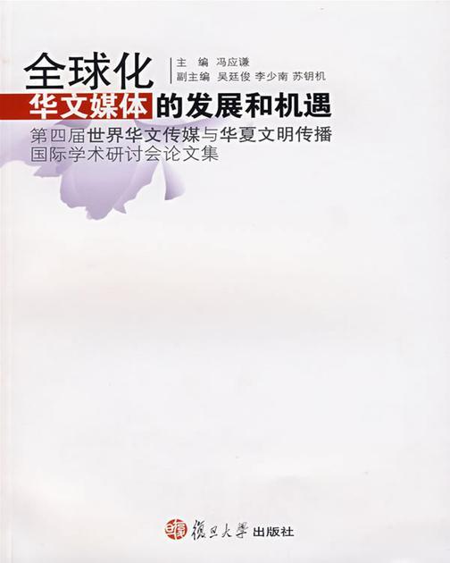全球化华文媒体的发展和机遇――第四届世界华文传媒与华夏文明传播国际学术研讨会论文集