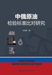 中俄原油检验标准比对研究