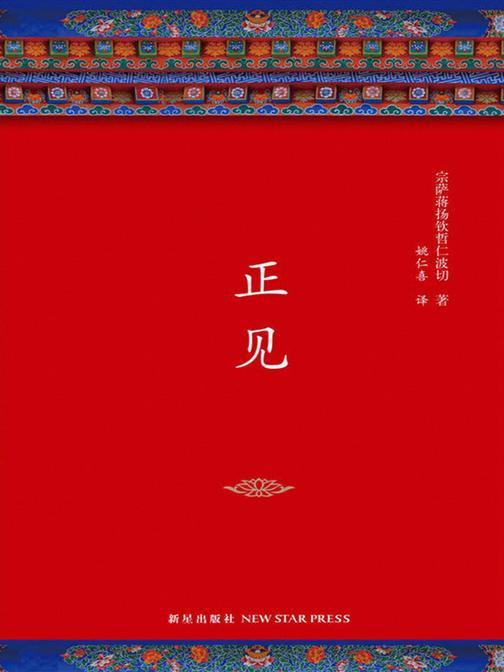 正见(李连杰、胡因梦作序推荐,全新修订精装典藏)