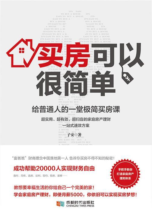 买房可以很简单:给普通人的一堂极简买房课