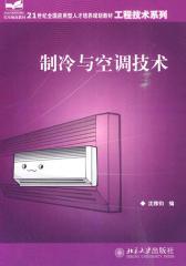 制冷与空调技术(仅适用PC阅读)