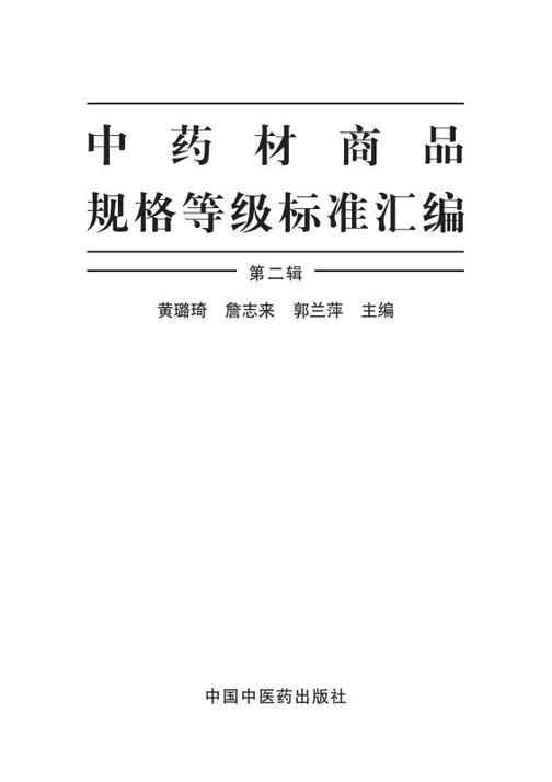 中药材商品规格等级标准汇编:全2册(下册)