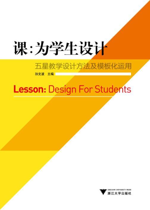 课——为学生设计