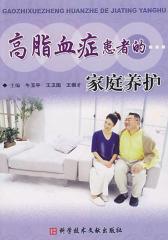 高脂血症患者的家庭养护