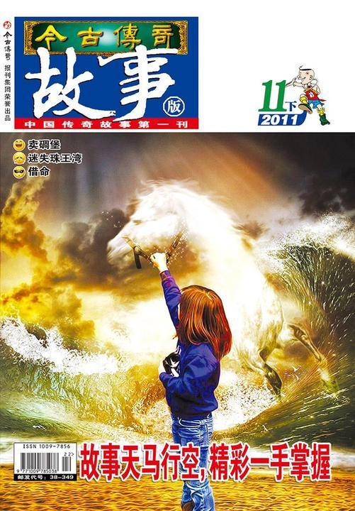 今古传奇·故事版(2011年11月下)(电子杂志)