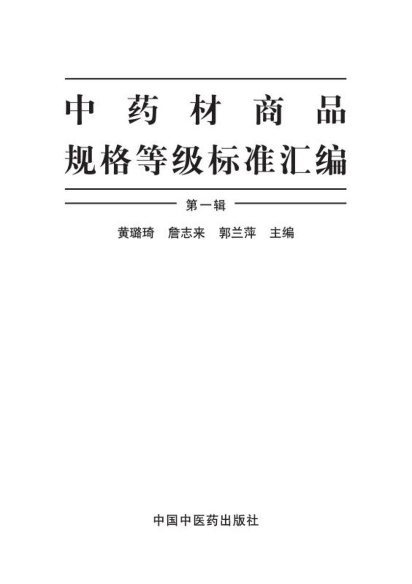 中药材商品规格等级标准汇编:全2册(上册)