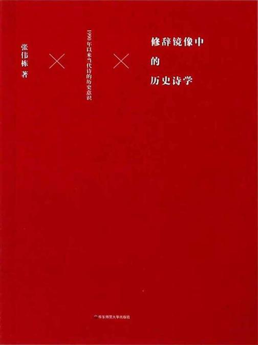 修辞镜像中的历史诗学:1990年以来当代诗的历史意识