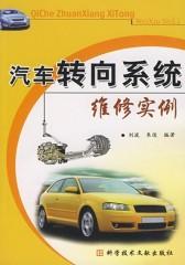 汽车转向系统维修实例