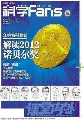 《课堂内外·科学Fans》201212期(电子杂志)(仅适用PC阅读)